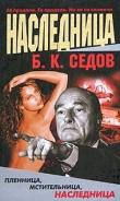 Книга Наследница автора Б. Седов
