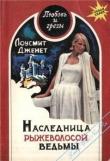 Книга Наследница рыжеволосой ведьмы автора Дженет Лоусмит