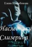 Книга Наследники Слизерина (СИ) автора Елена Широбокова