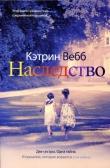 Книга Наследство автора Кэтрин Вебб (Уэбб)