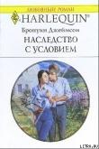 Книга Наследство с условием автора Бронуин Джеймсон