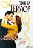 Книга Настанет день автора Дженел Тейлор