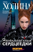 Книга Настольная книга сердцеедки автора Арина Холина