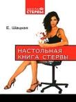 Книга Настольная книга стервы автора Евгения Шацкая
