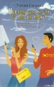 Книга Настоящая любовь и прочее вранье автора Уитни Гаскелл