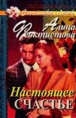 Книга Настоящее счастье автора Алина Феоктистова