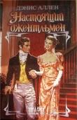 Книга Настоящий джентльмен автора Дэнис Аллен