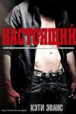 Книга Настоящий (ЛП) автора Кэти Эванс