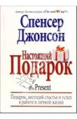Книга Настоящий Подарок автора Спенсер Джонсон