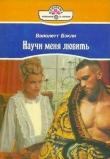 Книга Научи меня любить автора Вайолетт Бэкли