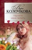 Книга Научите меня любить автора Вера Колочкова