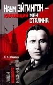 Книга Наум Эйтингон – карающий меч Сталина автора Эдуард Шарапов