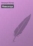 Книга Навсегда автора Патриция Поттер