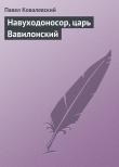 Книга Навуходоносор, царь Вавилонский автора Павел Ковалевский