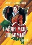 Книга Найди меня, любимый автора Лори Макбейн