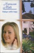 Книга Найди себе пару автора Наталия Май