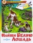 Книга Найти Белую Лошадь автора Дик Кинг-Смит