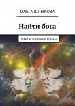 Книга Найтибога автора Ольга Шлыкова
