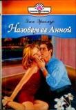Книга Назовем ее Анной автора Элен Эрасмус