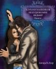Книга Не буди во мне ведьму (СИ) автора Ольга Егер