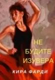 Книга Не будите изувера (СИ) автора Кира Фарди