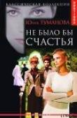 Книга Не было бы счастья автора Юлия Туманова