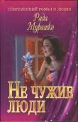 Книга Не чужие люди автора Рада Мурашко