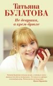 Книга Не девушка, а крем-брюле автора Татьяна Булатова