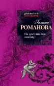 Книга Не доставайся никому! автора Галина Романова