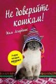 Книга Не доверяйте кошкам автора Жиль Легардинье