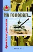 Книга Не генерал... Армейские рассказы автора Анвар Сафин