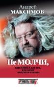 Книга Не молчи, или Книга для тех, кто хочет получать ответы автора Андрей Максимов
