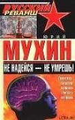 Книга Не надейся - не умрешь! автора Юрий Мухин