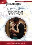 Книга Не обязан жениться  автора Люси Монро