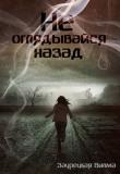 Книга Не оглядывайся назад (СИ) автора Вилма Заурецкая