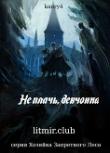 Книга Не плачь, девчонка (СИ) автора kaury4