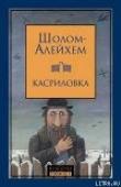 Книга Не про нас будь сказано автора Алейхем Шолом-