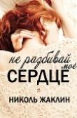 Книга Не разбивай мое сердце (ЛП) автора Николь Жаклин