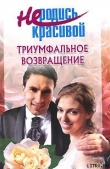 Книга Не родись красивой: Триумфальное возвращение автора Т. Голубчикова
