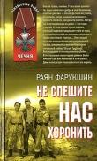 Книга Не спешите нас хоронить автора Раян Фарукшин