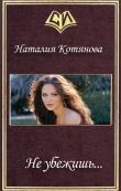 Книга Не убежишь... (СИ) автора Наталия Котянова