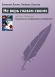 Книга Не верь глазам своим автора Евгений Лукин