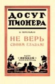 Книга Не верь своим глазам! автора Яков Перельман