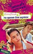Книга Не время для шуток автора Елена Усачева