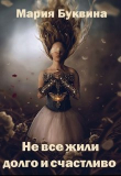 Книга Не все жили долго и счастливо (СИ) автора Мария Буквина