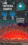 Книга Небесные творцы автора Фрэнк Патрик Герберт