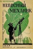 Книга Небесный механик автора Владимир Черевков