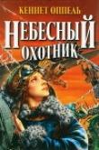 Книга Небесный охотник автора Кеннет Оппель