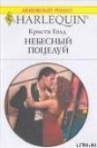 Книга Небесный поцелуй автора Кристи Голд