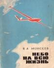 Книга Небо— на всю жизнь автора Вячеслав Моисеев